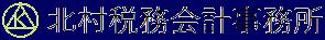 20代税理士による若手経営者のための税理士事務所 | 大阪府大東市の北村税務会計事務所